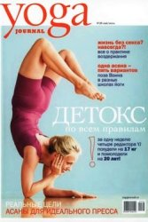 Yoga Journal №26 (май-июнь 2009 г.)