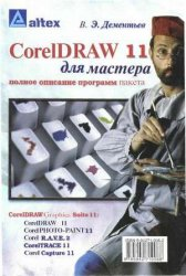 Corel Draw 11 для мастера